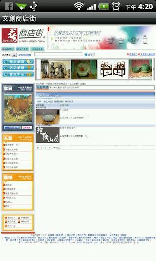 【免費購物App】文創商店街-APP點子