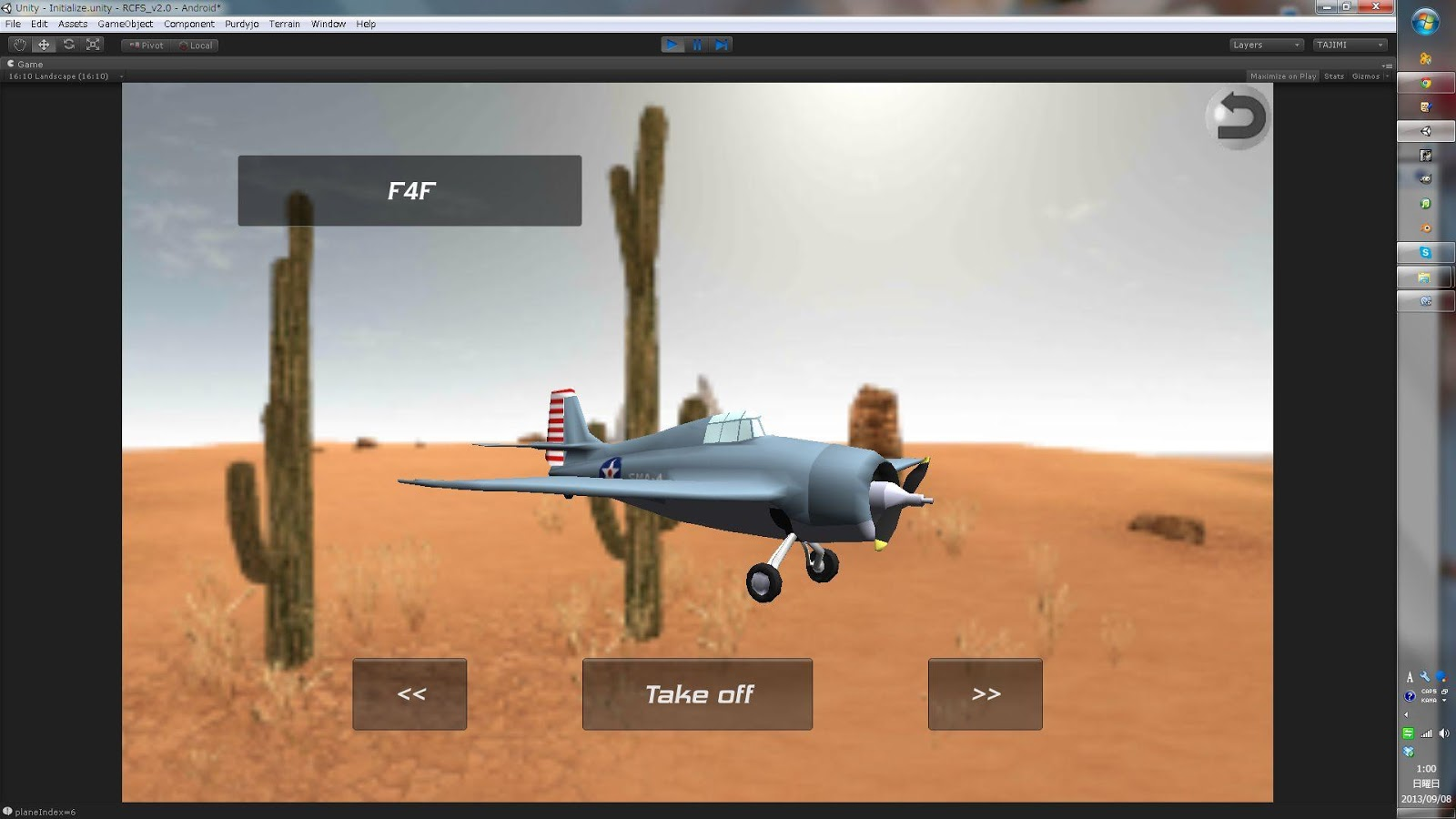 RC flight simulator RC FlightS- screenshot