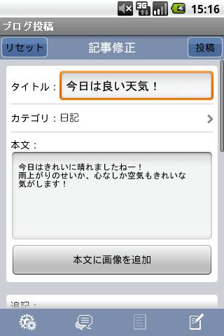 ブログ投稿- screenshot