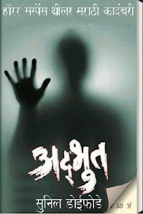 Adbhut - Marathi Novel  Book