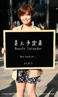 Beauty Calendar - screenshot thumbnail