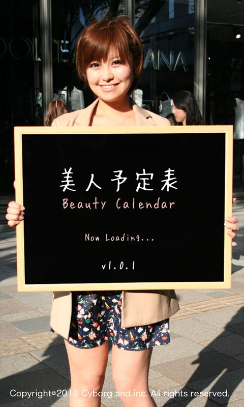 Beauty Calendar - screenshot