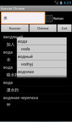 """【免費旅遊App】俄羅斯漢語詞典""""-APP點子"""