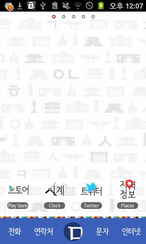 Typo Korean GOLauncherEX Theme - screenshot
