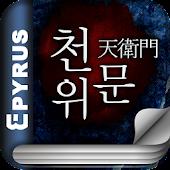 [무협]천위문(전7권,완)-에피루스 베스트소설