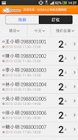 Screenshot of GOMAJI 店家系統