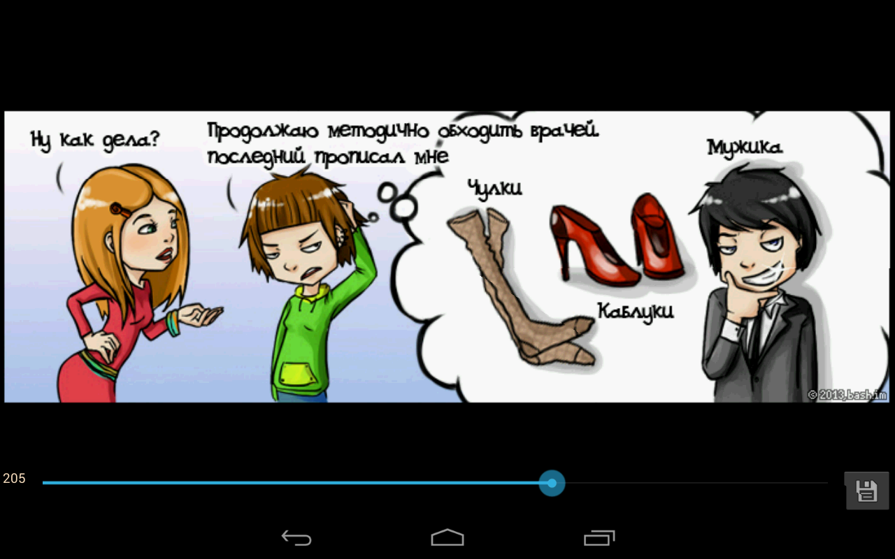 Funny comics in Russian - screenshot