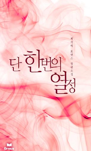 [로맨스]단 한번의 열정-에피루스 베스트소설