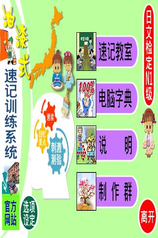 油漆式速记法-日文检定N1级简体版
