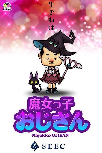 魔女っ子おじさん【放置育成ゲーム】