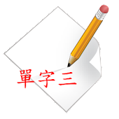 Practice - ChineseWords3