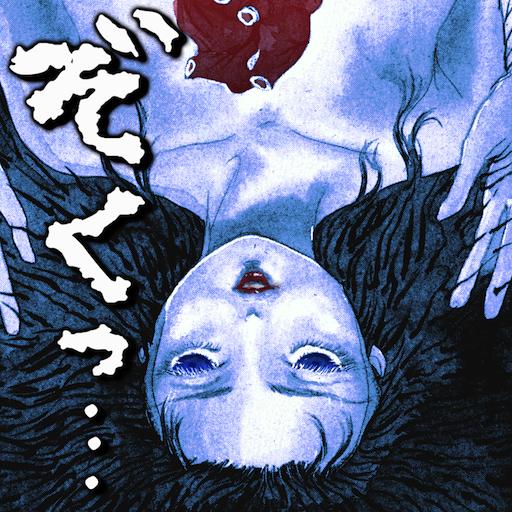 狂気コミック[怖い女の事件簿] LOGO-APP點子