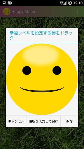 Happy Meter: 幸福日記