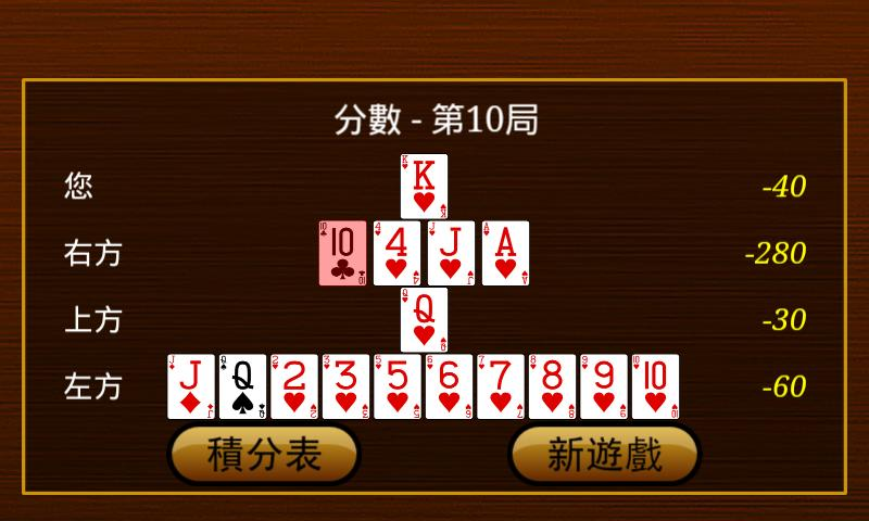 Chinese Hearts- screenshot