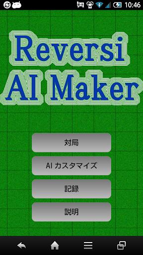 リバーシ AIの自作も可能! Pro