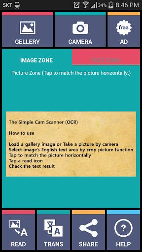 簡單凸輪掃描(OCR)