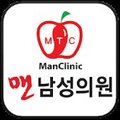 맨 남성의원 천안점 (동남구 비뇨기과)
