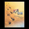 《荒漠甘泉》捐贈版 logo