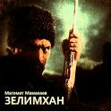 Зелимхан - Магомет Мамакаев icon