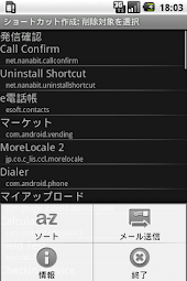 Uninstall Shortcut