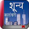 Marathi Novel Book - Shunya