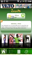 Screenshot of Zougla.gr