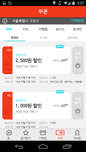 【免費購物App】Mr.Tong (미스터통)-APP點子