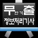자격증 시험 기출 문제 풀이- 정보처리기사 icon