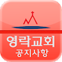 Smart Young Nak Church Pastoral Bulletin APK icon