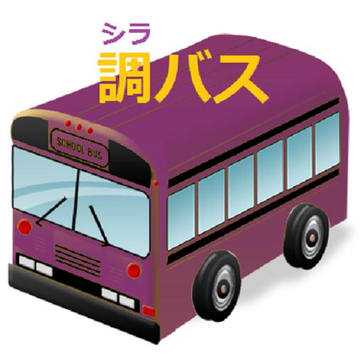 交通运输の調バス LOGO-HotApp4Game