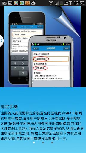 3G 免費通 安卓 Freecall