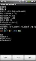 Screenshot of MH3G Skill Simulator