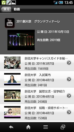 【免費教育App】創価大学 キャンパスナビ-APP點子