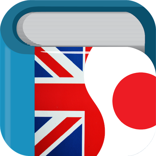 Japanese English Dictionary & Translator Free 英和辞典 Icon