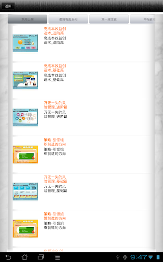 【免費新聞App】OPA Learning-APP點子