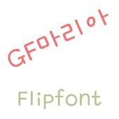 GFMaria Korean FlipFont