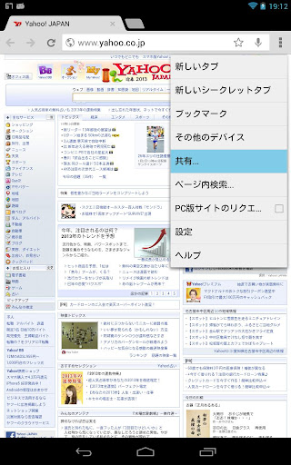 ToBrowser - ブラウザ選択アプリ