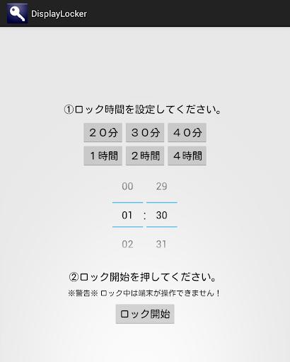 端末ロックアプリ - Display Locker
