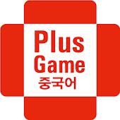 플러스게임 중국어(PlusGame 중국어)