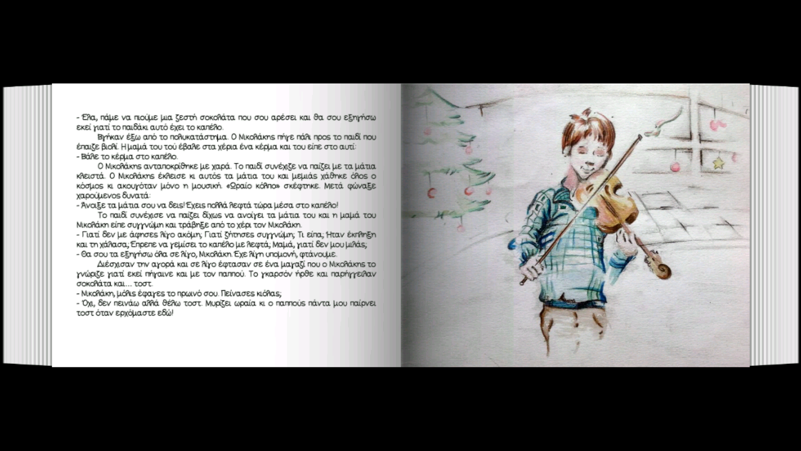 Γράμμα ΕΠΕΙΓΟΝ για…, Άν.Πήλιου - screenshot