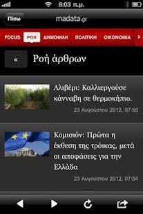 Madata.GR - screenshot thumbnail