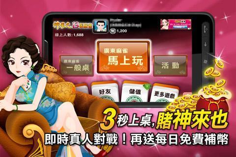 u9ebbu96c0 u795eu4f86u4e5f13u5f35u9ebbu5c07(Hong Kong Mahjong) 8.5 screenshots 7