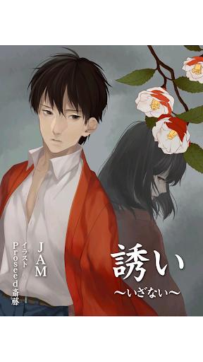 【小説】誘い~いざない~|ポケクリPLUS