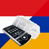 Dutch Lithuanian Dictionary