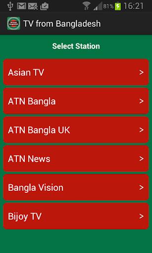 電視孟加拉國