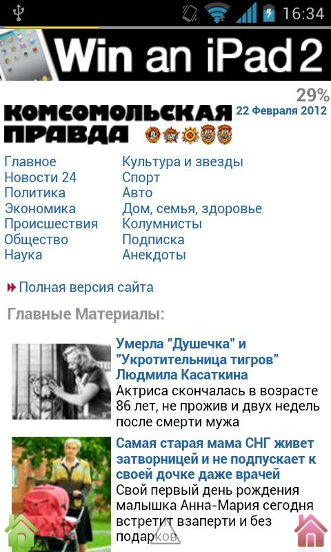 Russian Newspapers - screenshot