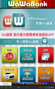 WaWaBank For Tab