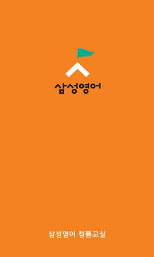 삼성영어청룡교실 청룡초 청룡초등학교 용곡초
