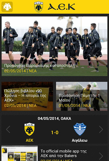My AEK - Official ΑΕΚ FC app