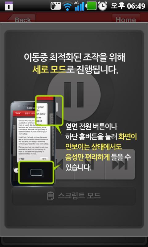 해커스리스닝핵심편 토익 - TOEIC 토익단어 토익공부 - screenshot